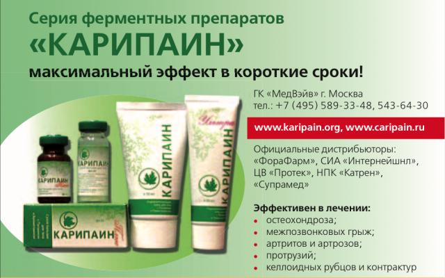 tratament articular caripain)